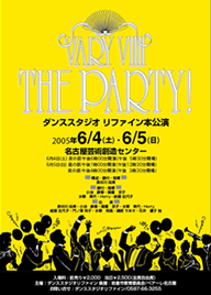 VARY9 「THE PARTY!」