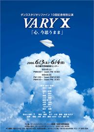 VARY10 「今、思うまま」