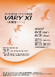 VARY11 「大切な・・・」
