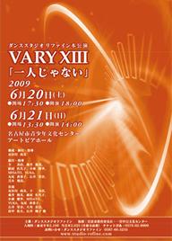 VARY13 「ひとりじゃない」