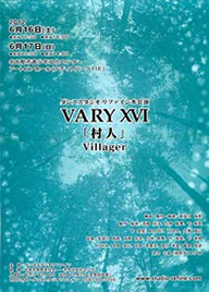 VARY16 「村人」 Villager