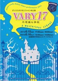 VARY17 「不思議な学校」