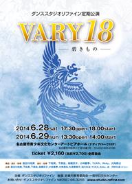 VARY18 「碧きもの」