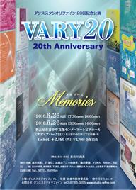 VARY20 「Memories」
