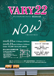 VARY22 「NOW いまここにいること」